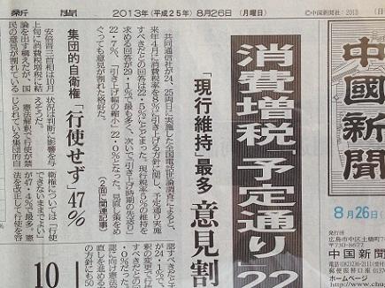 8262013中国新聞S1