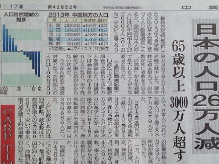 8292013中国新聞S2