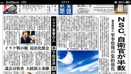 8312013産経新聞S1