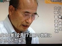 8312013TV松江教育委員会SS1