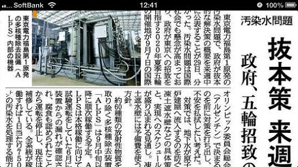 8302013産経新聞S2