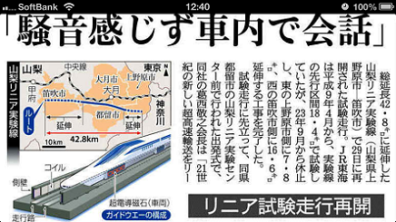 8302013産経新聞S3