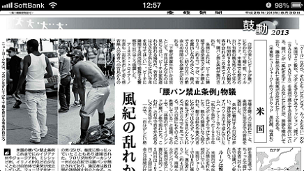 8302013産経新聞S4