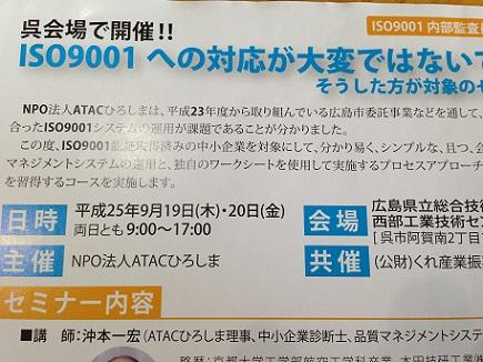 9032013会社訪問S2