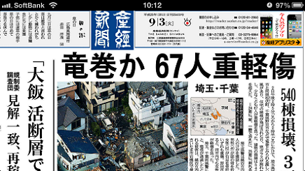 9032013産経新聞S1