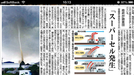 9032013産経新聞S2