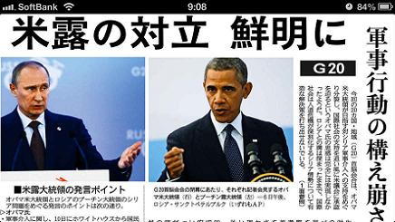 9072013産経新聞S1