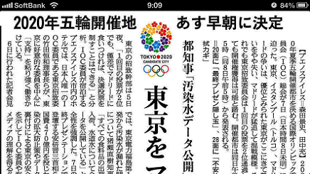 9072013産経新聞S2