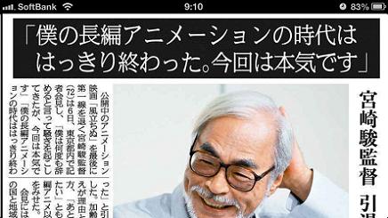 9072013産経新聞S3