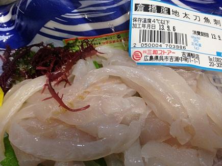 9062013太刀魚刺しS1