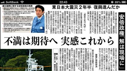 9122013産経新聞S2