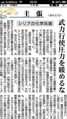 9122013産経新聞S3