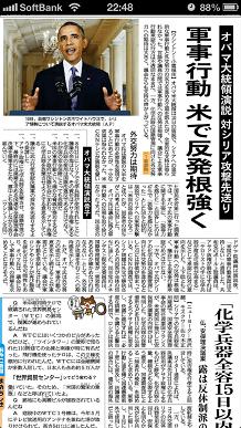 9122013産経新聞S4