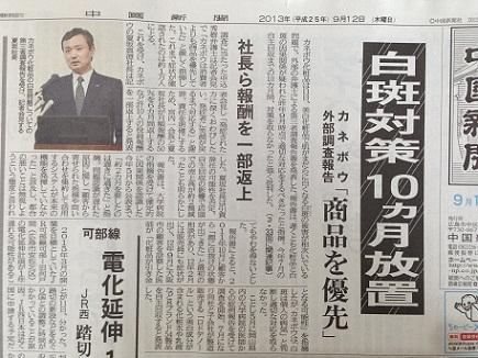 9122013中国新聞S1