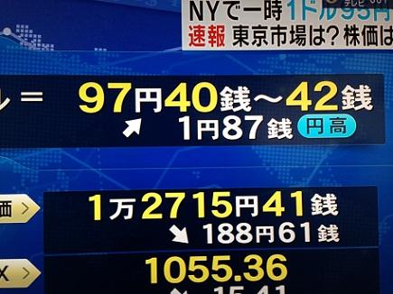 6072013TVNewsAM901S.jpg