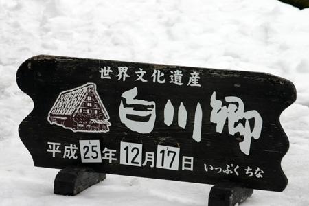 世界文化遺産として多くの観光客が訪れている白川郷・合掌造り集落の冬の風景 ⑥