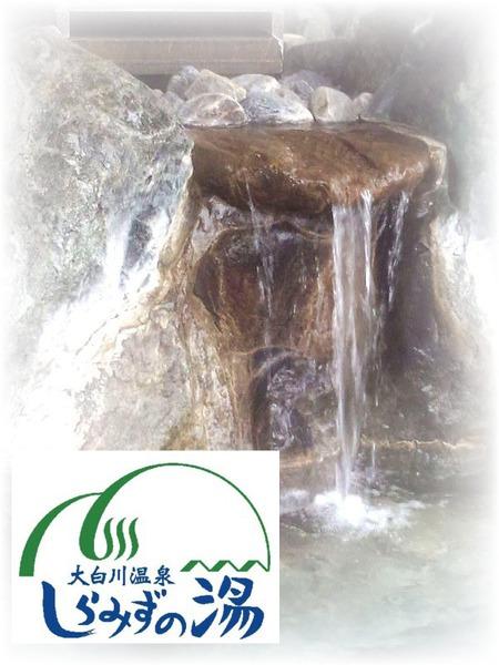 スキー場のすぐ近くには温泉宿や日帰りで利用できる「大白川温泉しらみずの湯」もあり、スキーで疲れた体をゆっくりと休めることもできます。