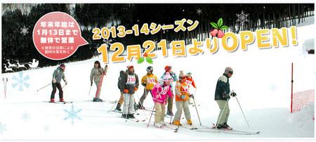 白川郷平瀬温泉「白弓スキー場」は、2013年12月21日(土)正午より、2013-14シーズンの営業を開始いたします。