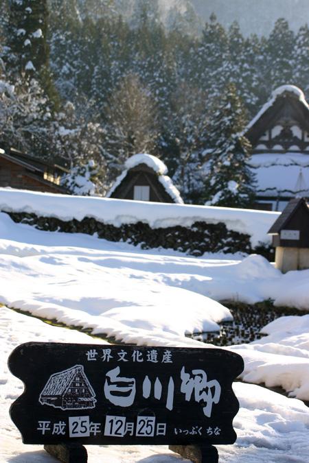 年末年始を冬真っ盛りの世界遺産 白川郷で♪~ゆく年くる年~ ⑦