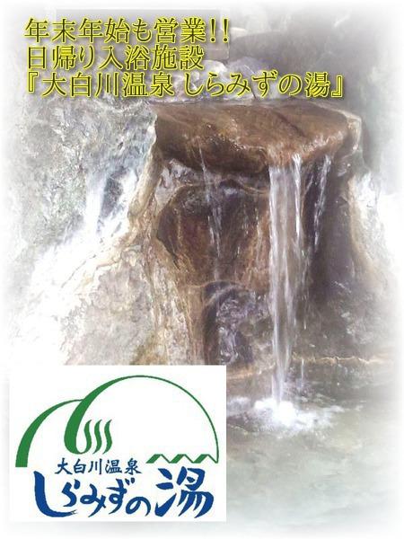 年末・年始も営業 大白川温泉 しらみずの湯