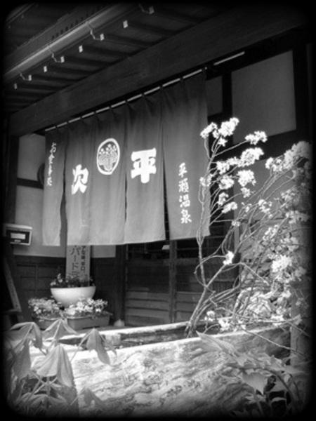 白川郷平瀬温泉にある小さな食堂『次平(じへい)』