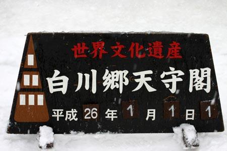 世界遺産白川郷の伝統行事「春駒(はるこま)」②