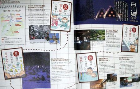 別冊付録 飛騨美濃 ふゆのまるごとBOOK 白川郷エリア