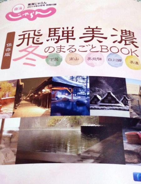 東海じゃらん 2月号 別冊付録 飛騨美濃 冬のまるごとBOOK