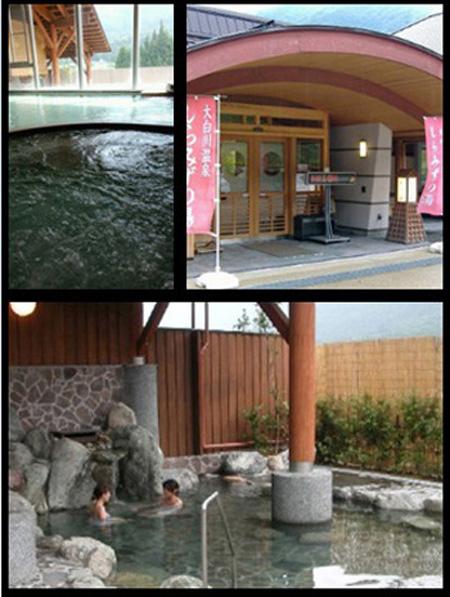 大白川温泉 しらみずの湯 ~ 道の駅 飛騨白山と隣接する日帰り温泉施設