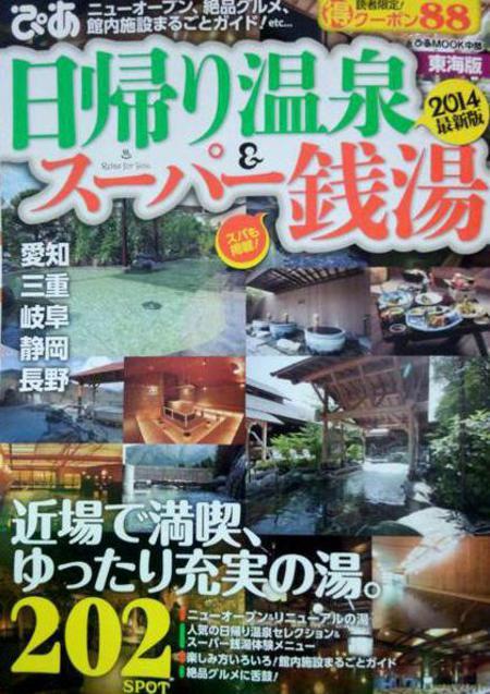 日帰り温泉&スーパー銭湯 2014最新版