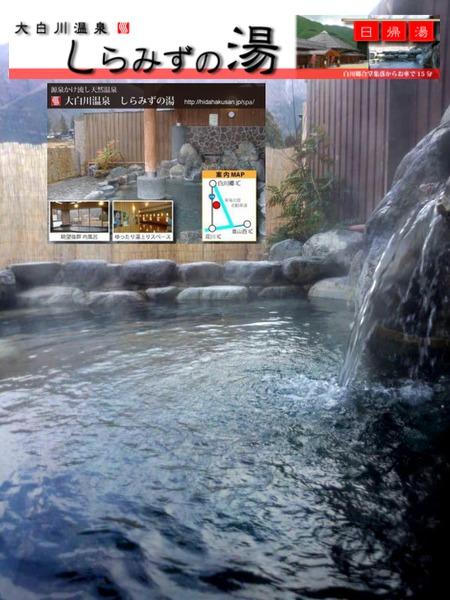 白山の麓から湧く湯量豊かな温泉は「子宝の湯」として親しまれ、女性にうれしい美肌効果も期待できる泉質です。