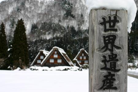 1月18日土曜日に白川郷ライトアップ開催!(白川村ライブカメラが見られない為、茅葺き屋根に雪が積もっている情報が知りたいと思いますので。。)今日の世界遺産白川郷荻町合掌集落の風景です。 ⑪