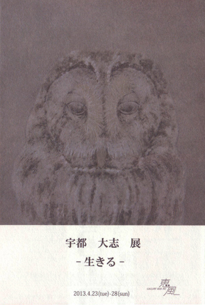 utohiroshi_dm.jpg