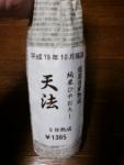 sake251.jpg