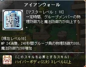 Maple131211_203656.jpg