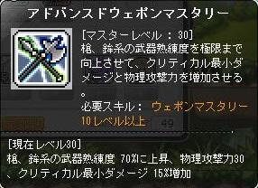 Maple131211_212153.jpg