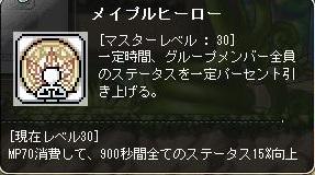 Maple131211_212208.jpg