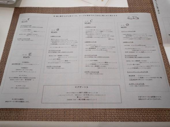 140106.銀座・リストランテ・ヒロ0006 (2)