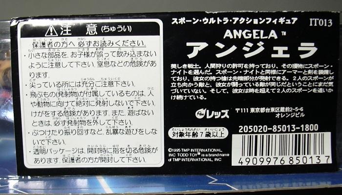 アンジェラ-003