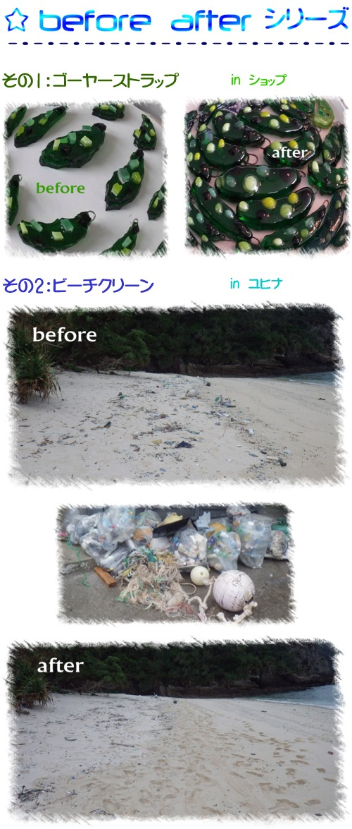 before after シリーズ