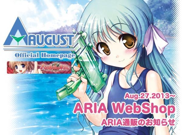ARA WebShop 130827通販