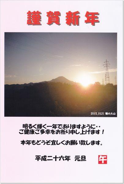 2014_nengajo.jpg