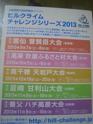 20130613_002.jpg