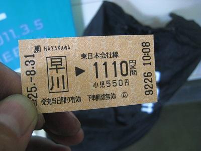 20130831_014.jpg
