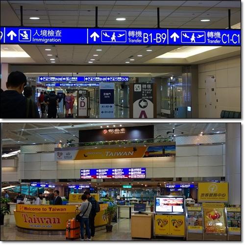 台北旅行(桃園国際空港)2013・11月16日
