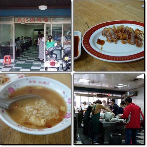 台北旅行(周記肉粥店)2013.11月17日