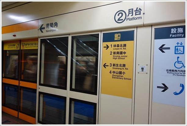 台北旅行(MRT)2013・11月16日