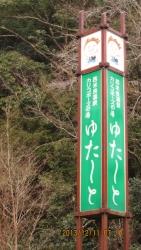 yutato kanban (450x800)