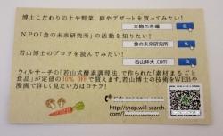 meishi2 (640x392)