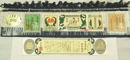 結城紬襦袢付き